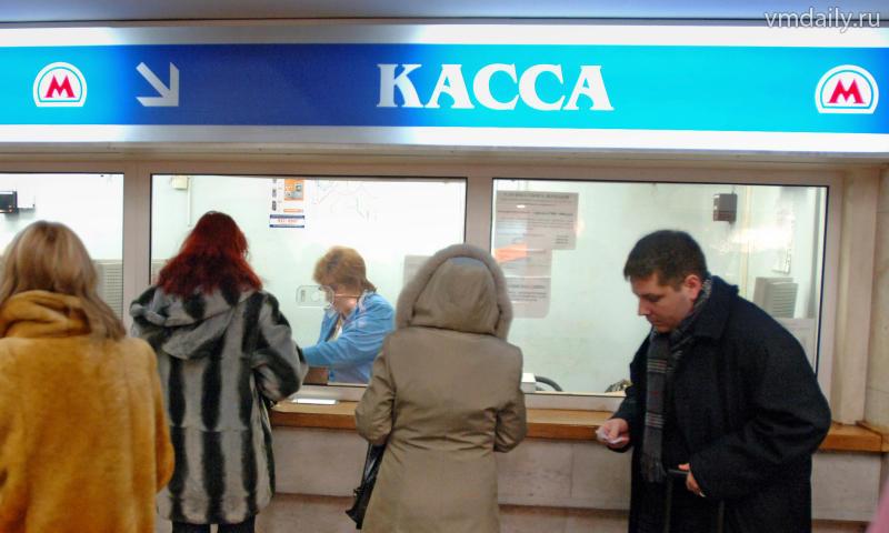 Вакансии билетного кассира на мцк - a189