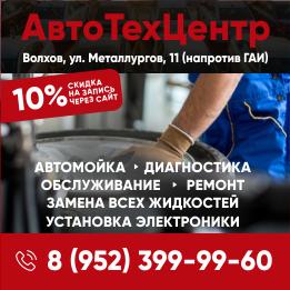 АвтоДоктов в Волхове