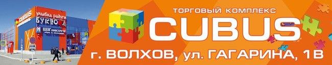 Cubus Волхов