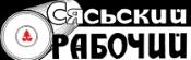 Сясьский рабочий