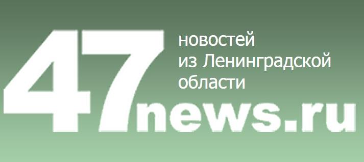 Интернет-газета «47 Новостей»...