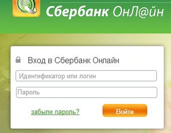 с сбербанк онлайн личный кабинет установки