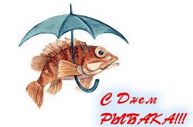 Открытки с днем рыбака 37