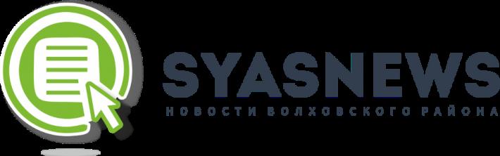 Сясьньюс - новости Волховского района