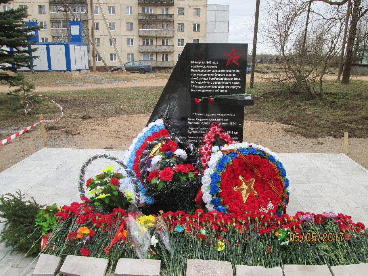 Памятник летчикам экипажа ИЛ-4