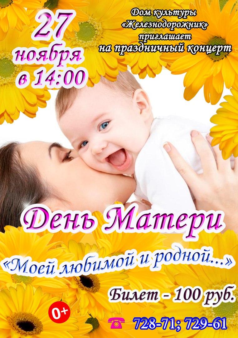 Картинки объявление на день матери, поздравительные 23-им