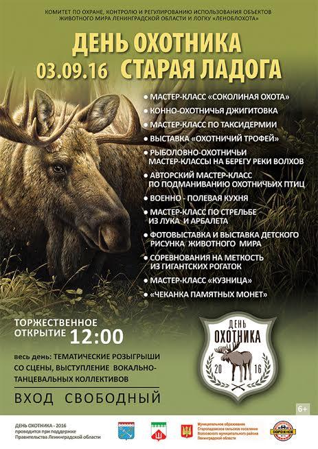 официальное поздравление охотниками микроавтобус надписью иннополис