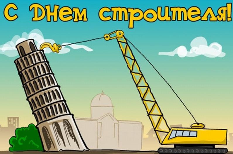 Смешная картинка день строителя