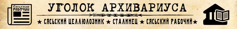Уголок архивариуса