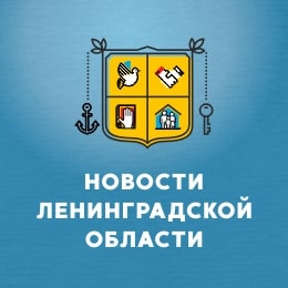 Новости Ленинградской области