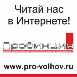 """Газета """"Провинция-Северо-Запад"""""""