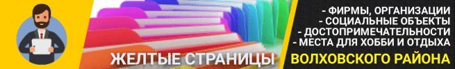 Желтые страницы Волховского района