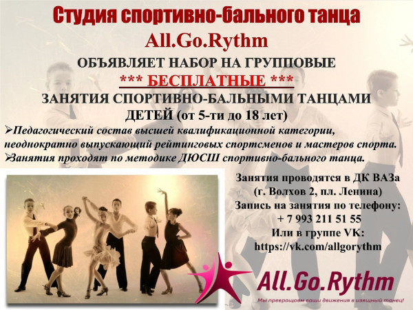 Студия Танца All.Go.Rythm Волхов